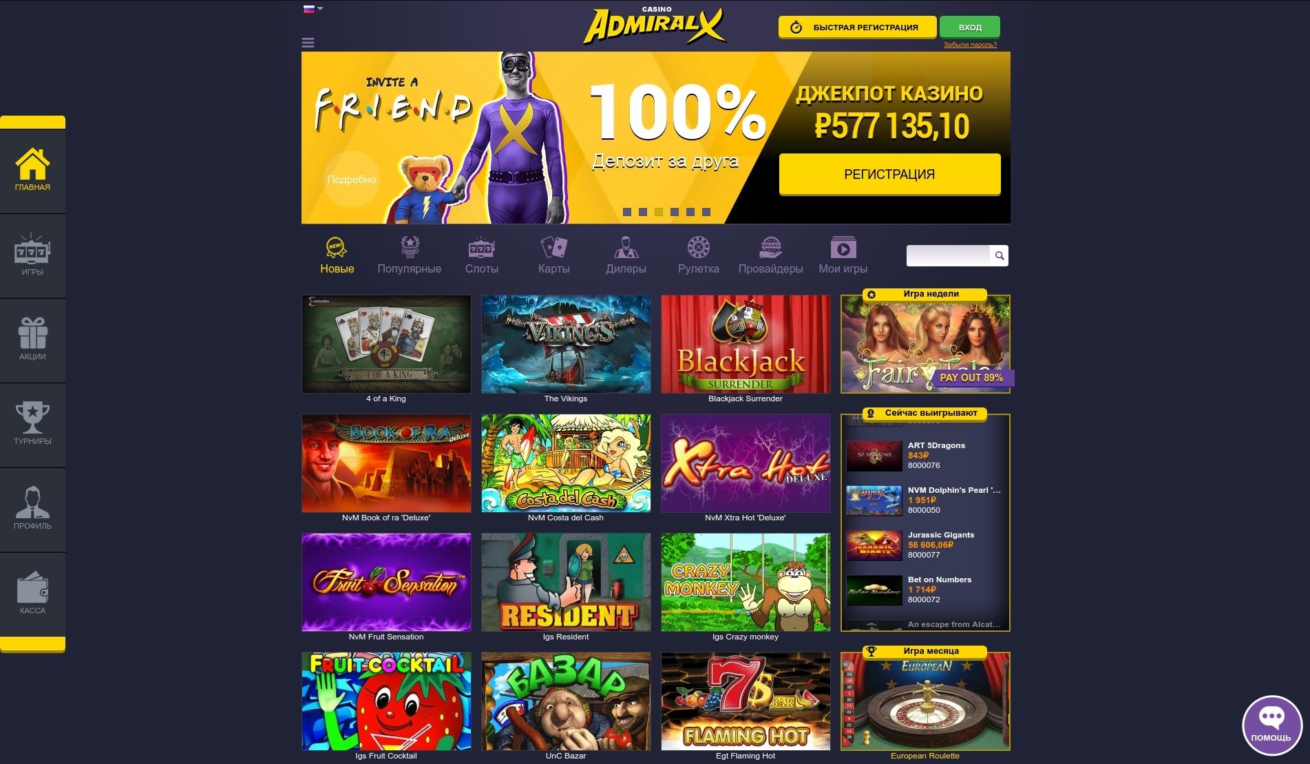 украина бонусом играть онлайн казино с бездепозитным