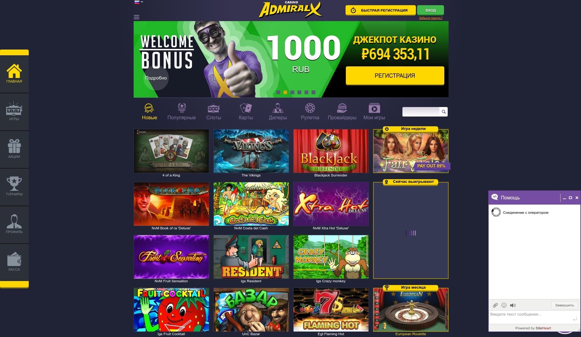 отзывы онлайн казино адмирал