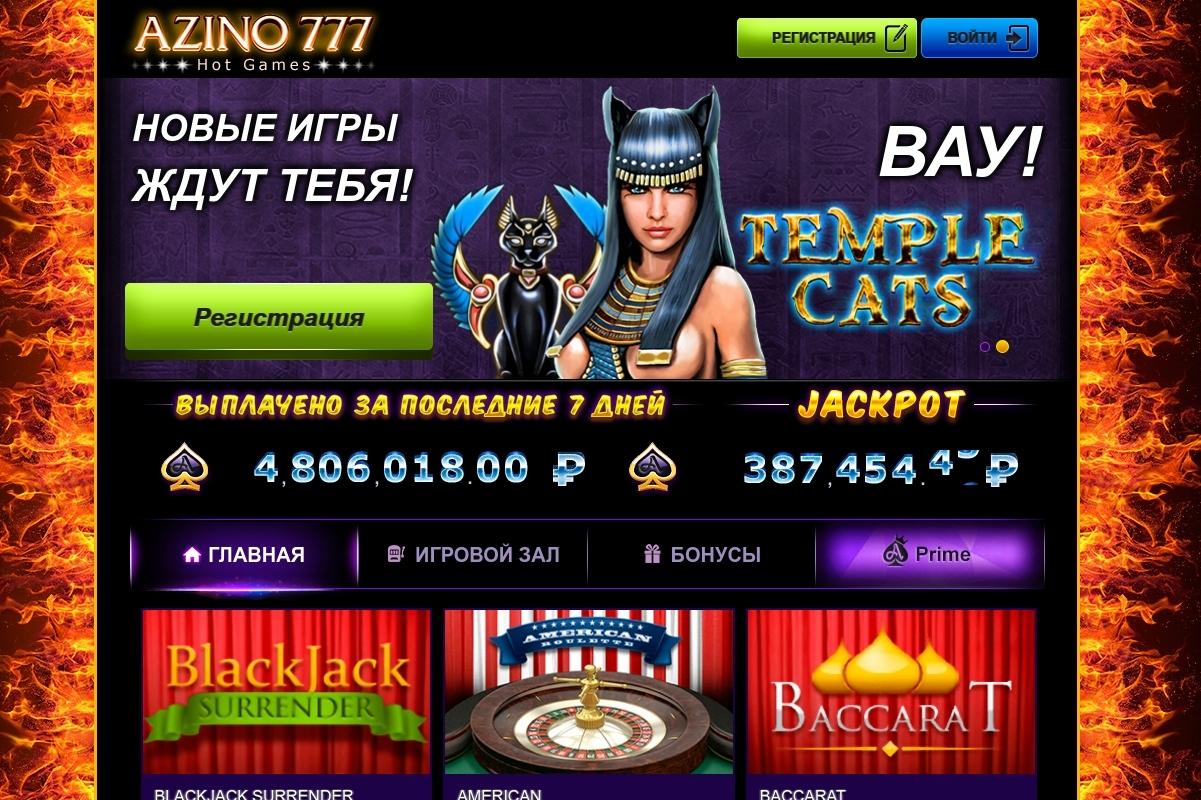 Интернет казино 777LAND - слоты, игровые автоматы, игровые.