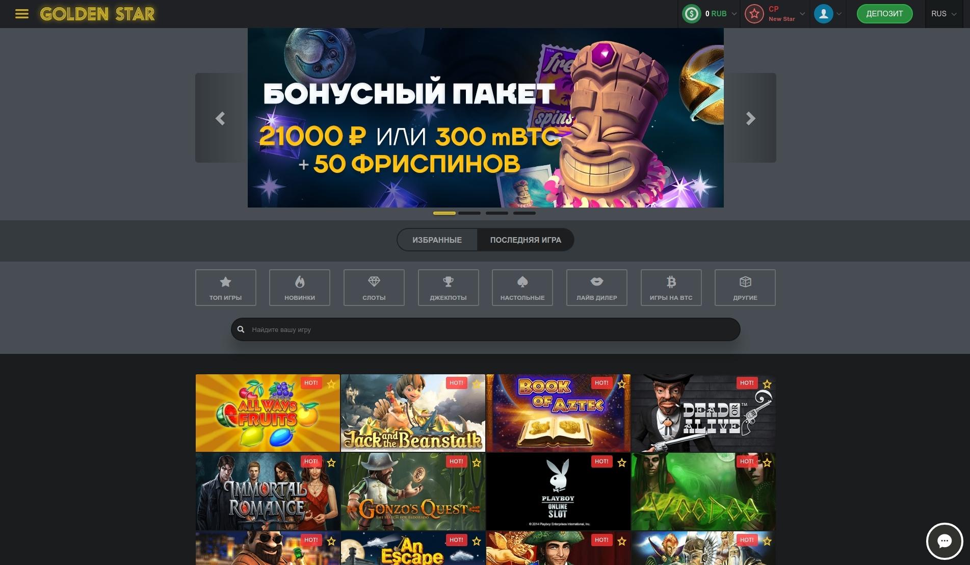 официальный сайт голден стар казино промокод