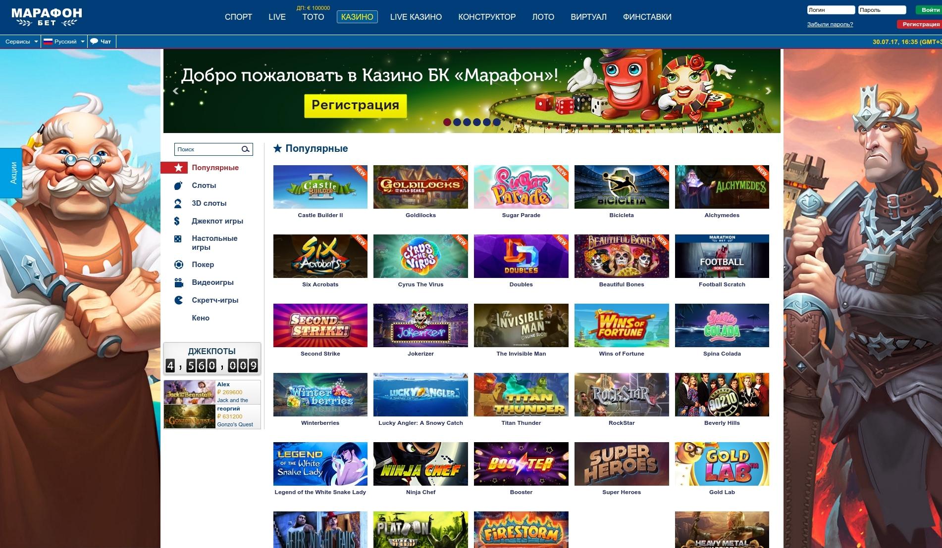 официальный сайт марафон казино онлайн