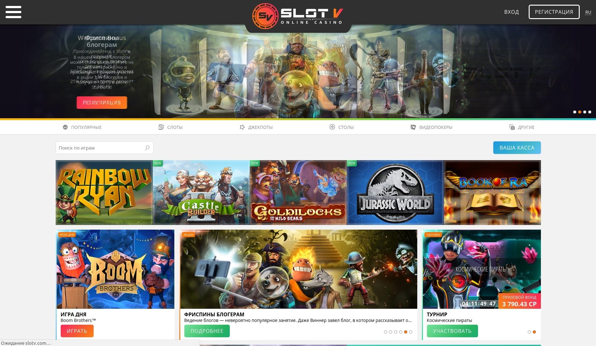 официальный сайт онлайн казино slotv зеркало сайта