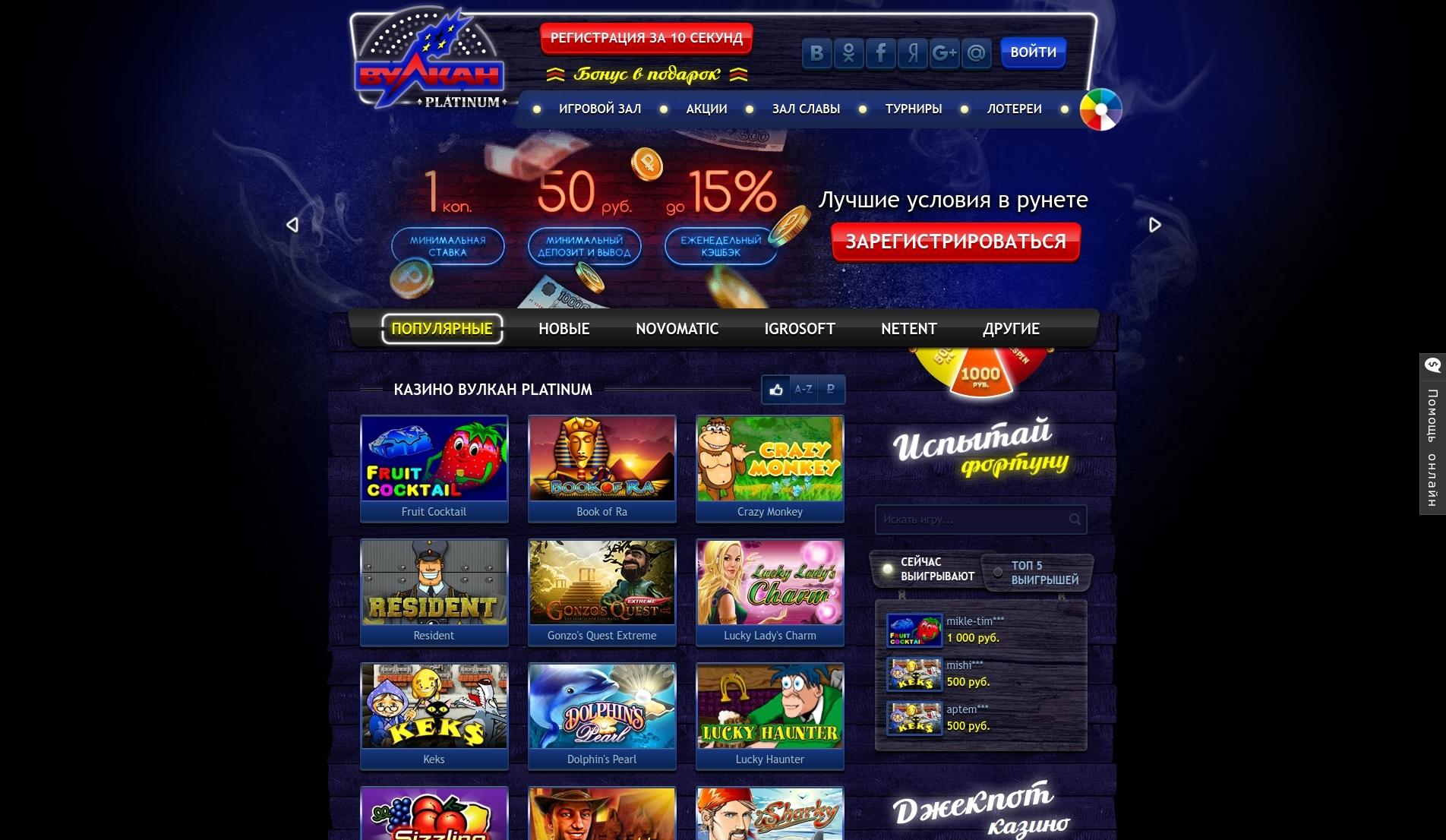 вулкан платинум игровые автоматы официальный сайт играть